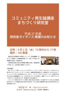 140329 小泉研ガイダンス告知